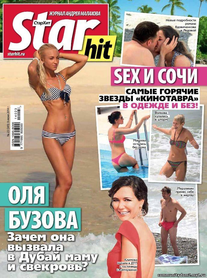 Голая Ольга Серябкина в Maxim на отдыхе и концертах